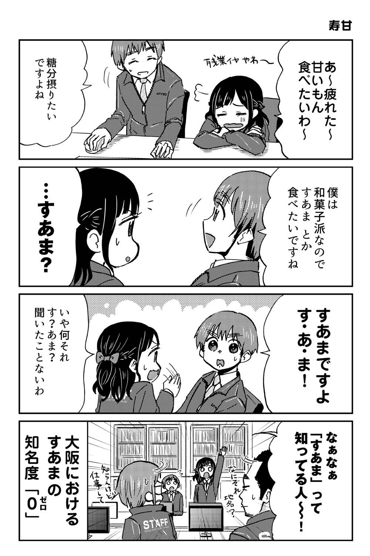 大阪ちゅーとリアル(大阪にはない「すあま」の謎)