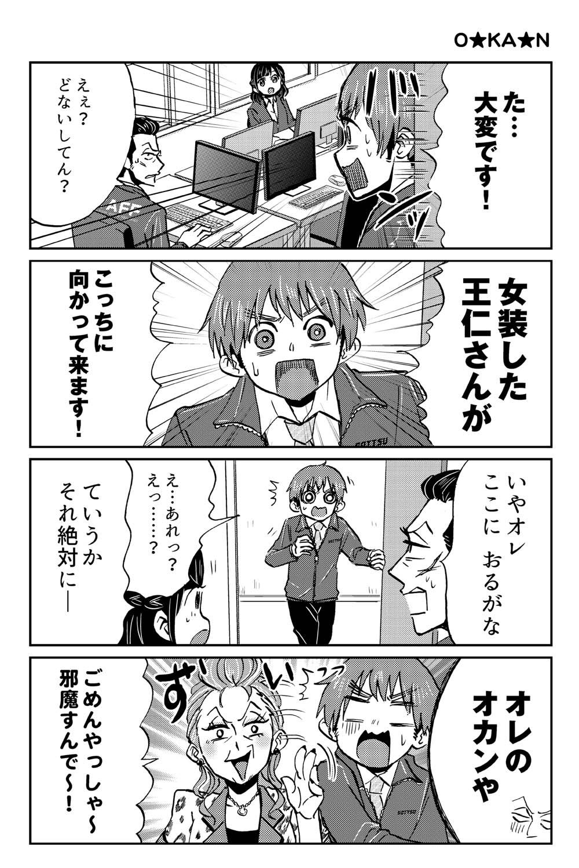 大阪ちゅーとリアル(大阪オカンのパワー炸裂!)
