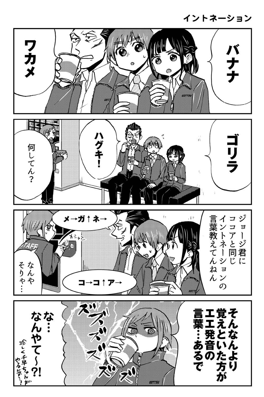 大阪ちゅーとリアル(発音でわかる大阪人)