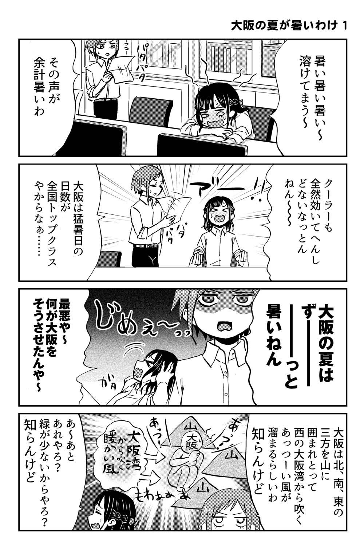 大阪ちゅーとリアル(大阪にはクマゼミがめっちゃいる)
