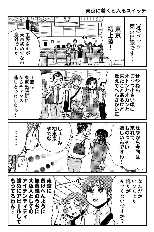 大阪ちゅーとリアル(大阪人のラブストーリーは突然に…?)