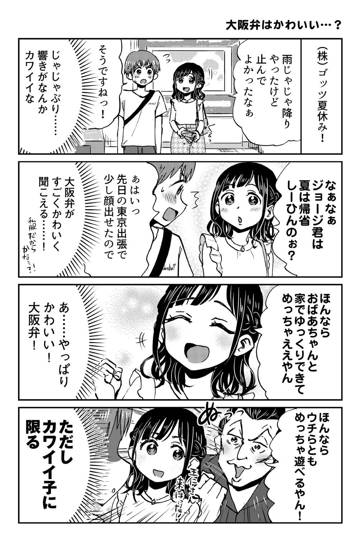 大阪ちゅーとリアル(大阪弁はカワイイ!ただし…)