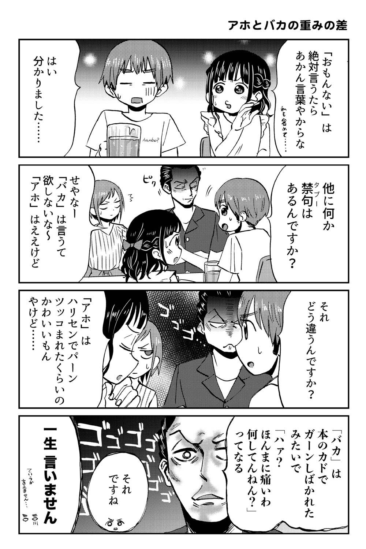 大阪ちゅーとリアル(大阪人にとっての「アホ」と「バカ」の違い)