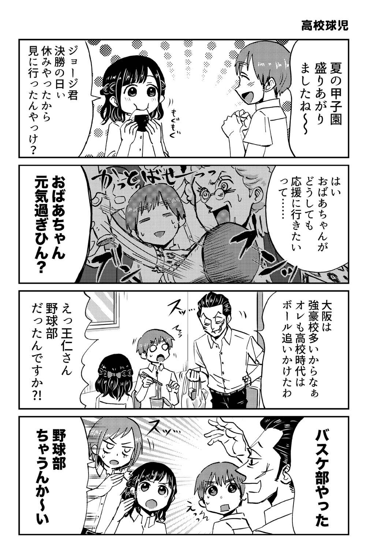 大阪ちゅーとリアル(関東/関西の女子高生の違い)