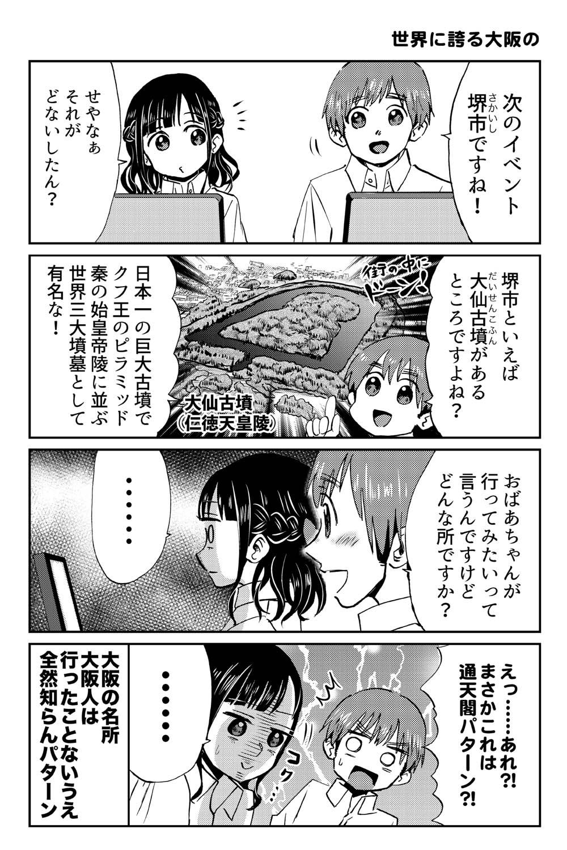 大阪ちゅーとリアル(大阪の名所 大阪人行ってない説)