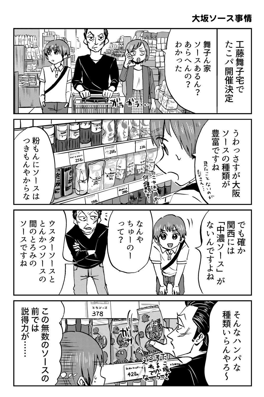 大阪ちゅーとリアル(関西には中濃ソースが存在しない⁈)