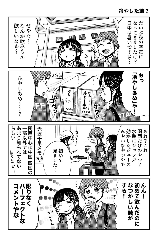 大阪ちゅーとリアル(「ひやしあめ」は懐かしい味?)