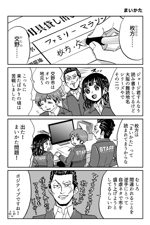 大阪ちゅーとリアル(大阪難読地名クイズ!)