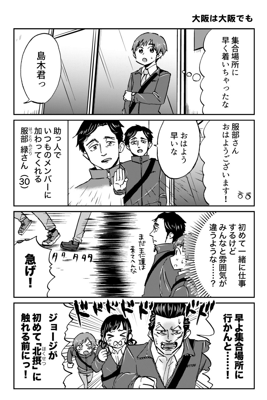 大阪ちゅーとリアル(大阪のセレブエリア「北摂」)
