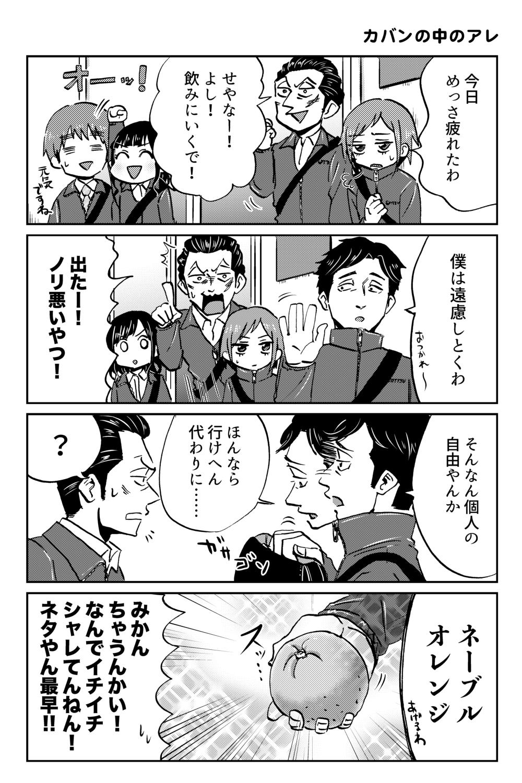 大阪ちゅーとリアル(大阪人が東京いったときあるある)