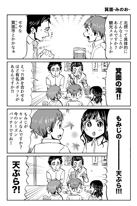 大阪ちゅーとリアル(大阪 箕面の名物「もみじの天ぷら」)