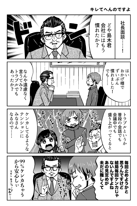 大阪ちゅーとリアル(日常会話がケンカしているように思える問題)