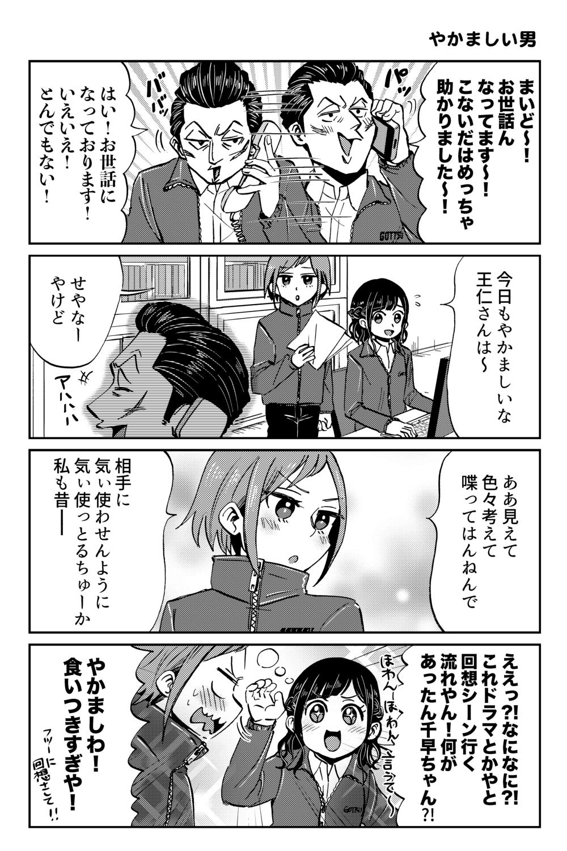 大阪ちゅーとリアル(大阪式選択術とは?)