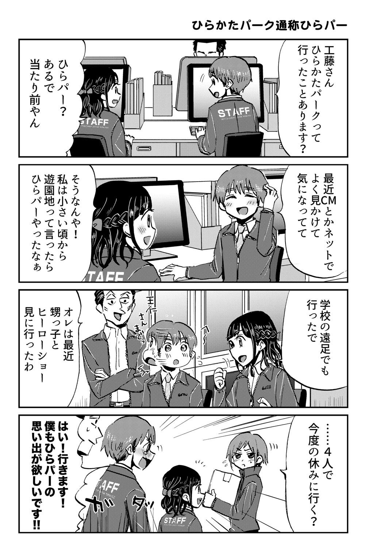 大阪ちゅーとリアル(大阪の「ひらかたパーク」の魅力)