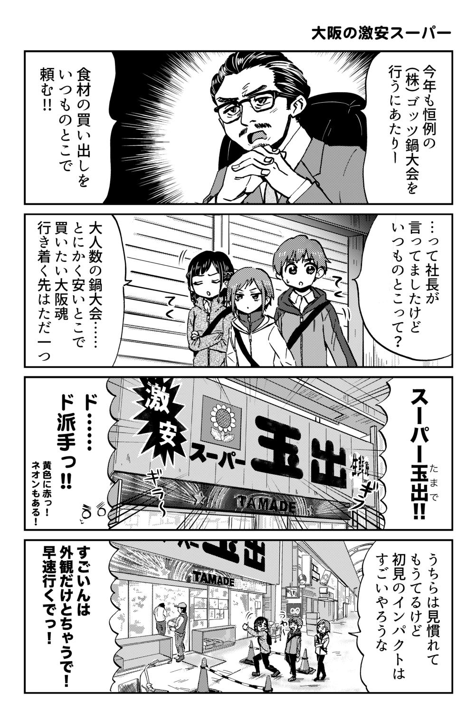 大阪ちゅーとリアル(関東と関西のお雑煮の違い)