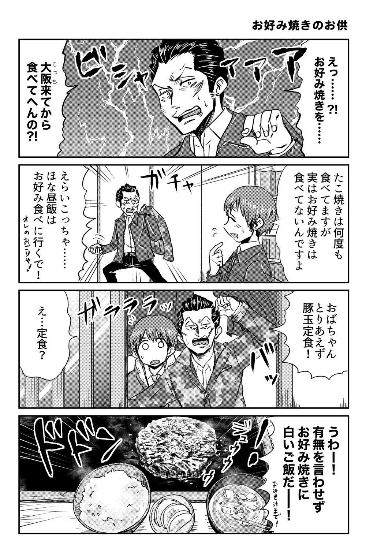 大阪ちゅーとリアル(関西と関東の「お好み焼きの切り方」の違い)