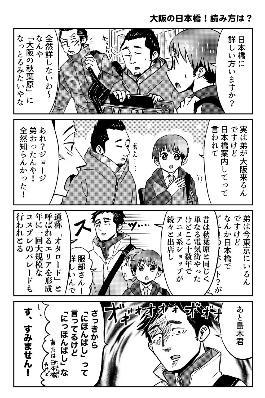 大阪ちゅーとリアル(大阪は「日本橋(にっぽんばし)」です)