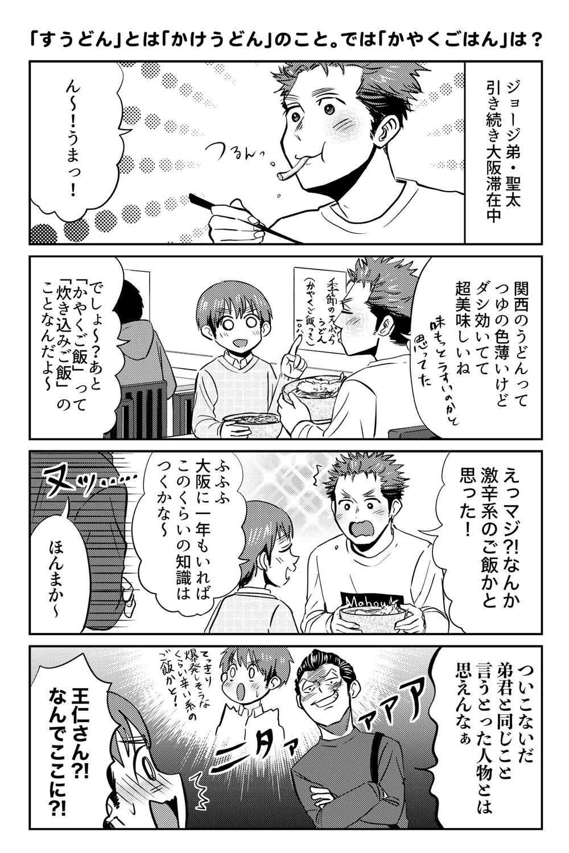 大阪ちゅーとリアル(「なんしか」ってなんですか?)