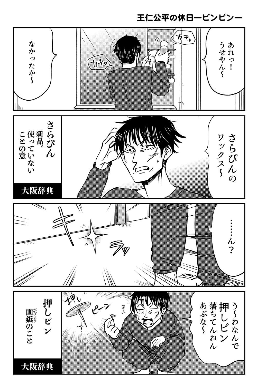 大阪ちゅーとリアル(大阪オカンのパーフェクトスタイル)