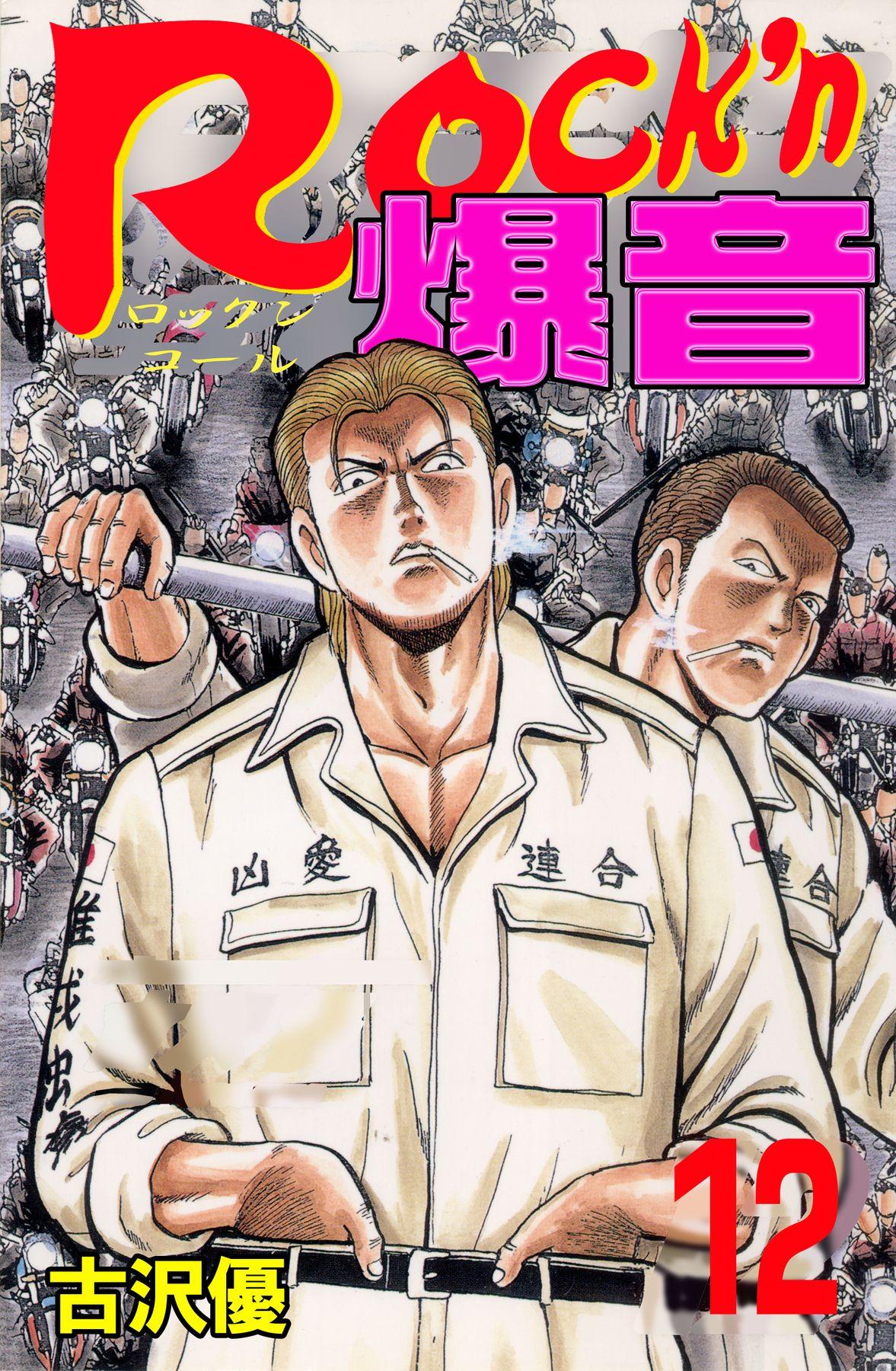 Rock'n爆音(第12巻)