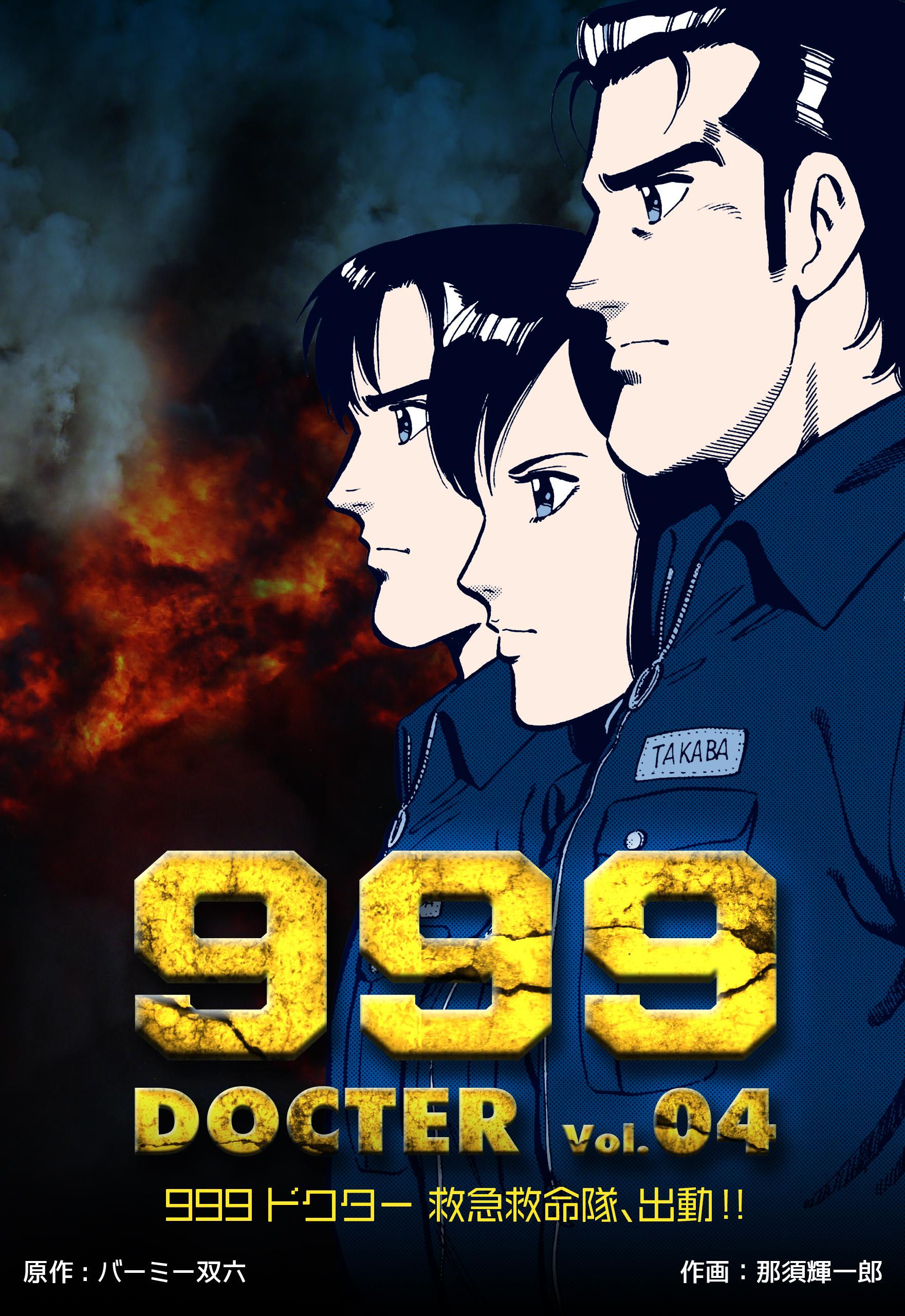 999ドクター~救急救命隊、出動!!(第4巻)