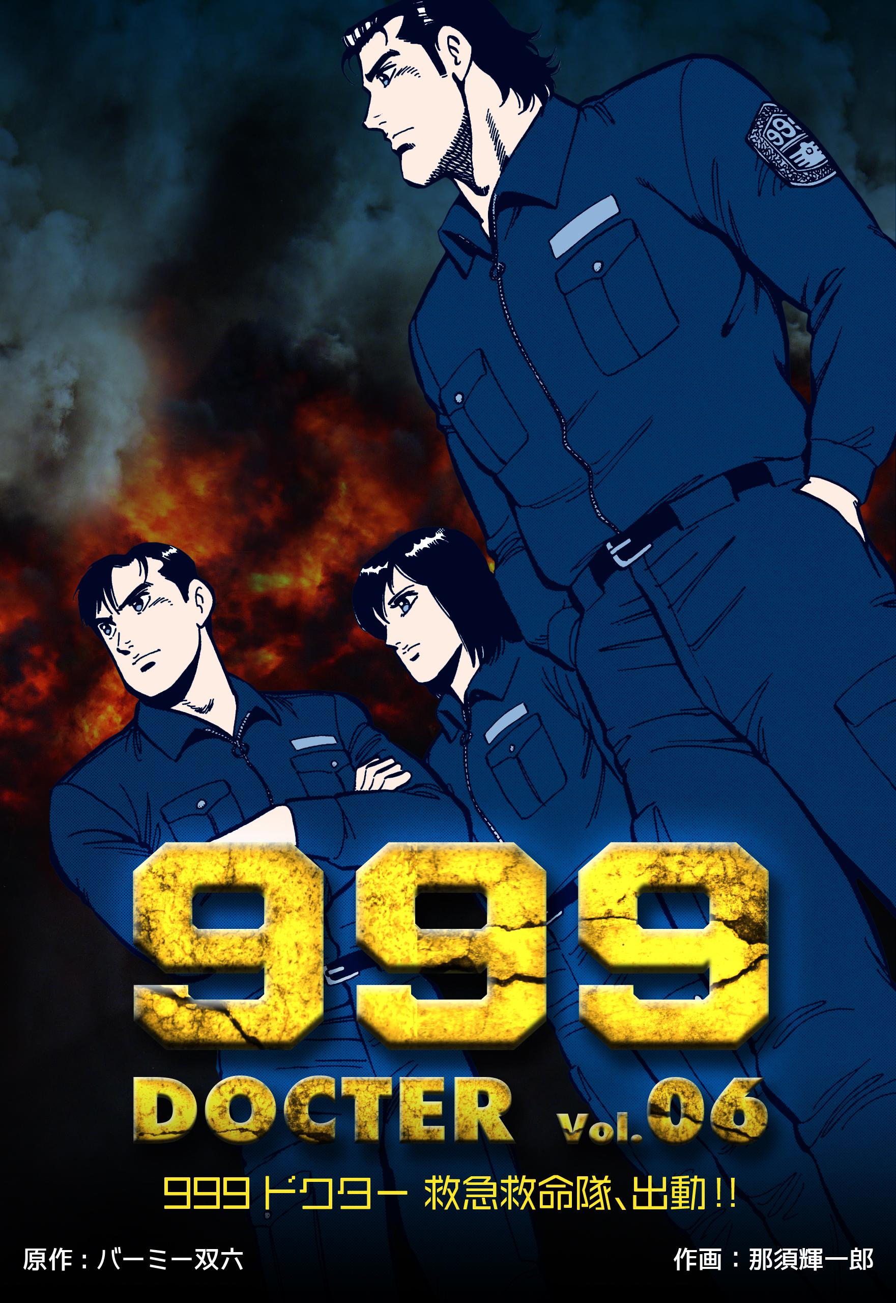 999ドクター~救急救命隊、出動!!(第6巻)