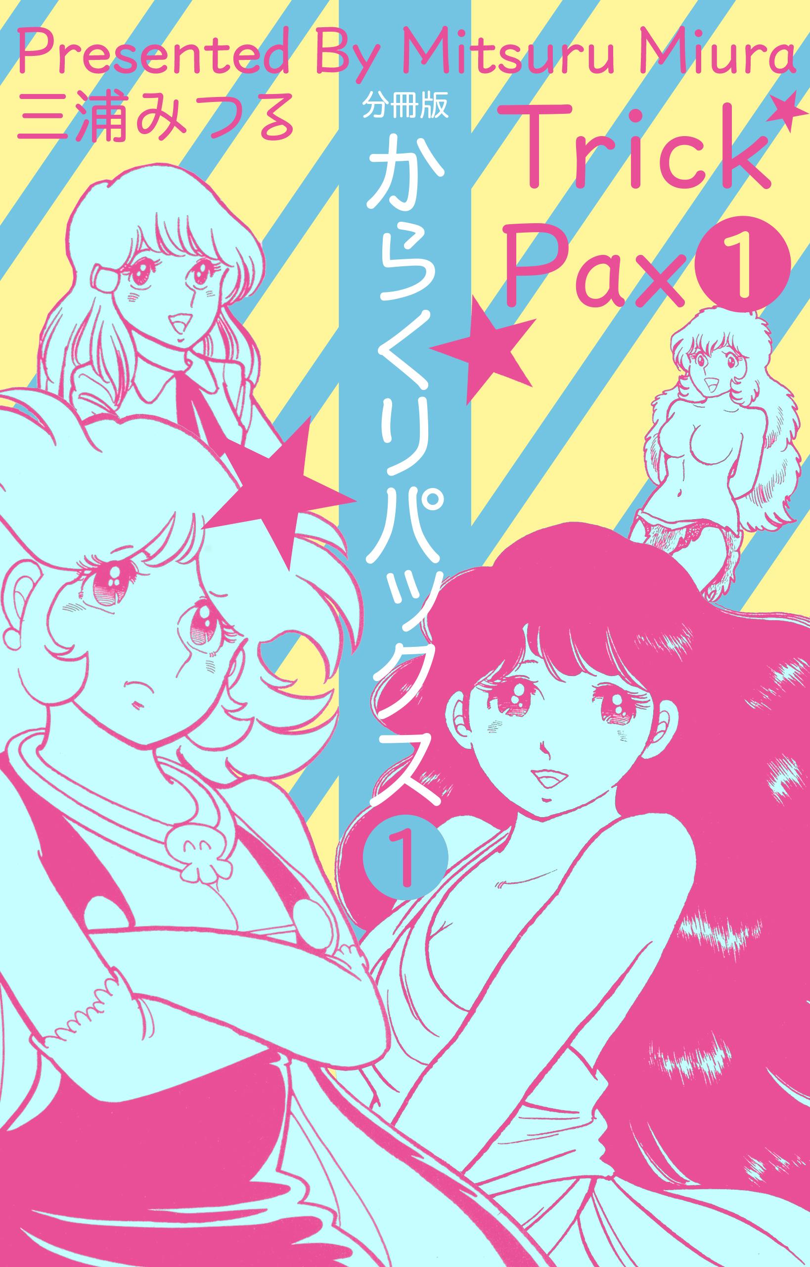 からくりパックス【分冊版】(第1巻)