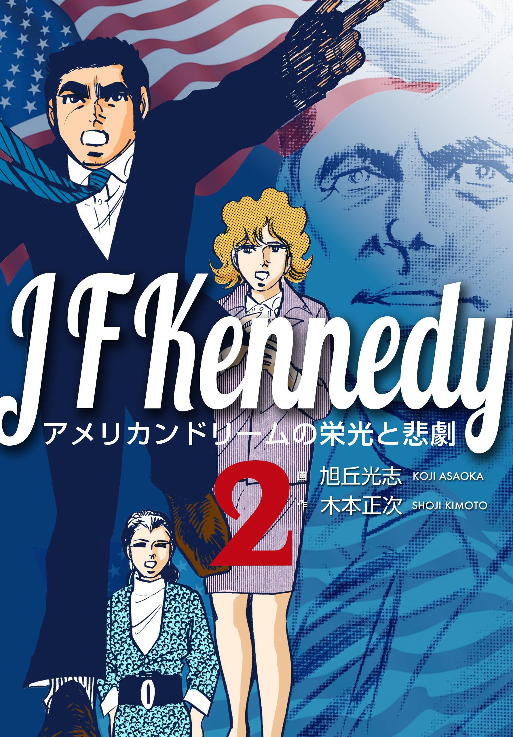 ジョン・F・ケネディ~アメリカンドリームの栄光と悲劇~(第2巻)