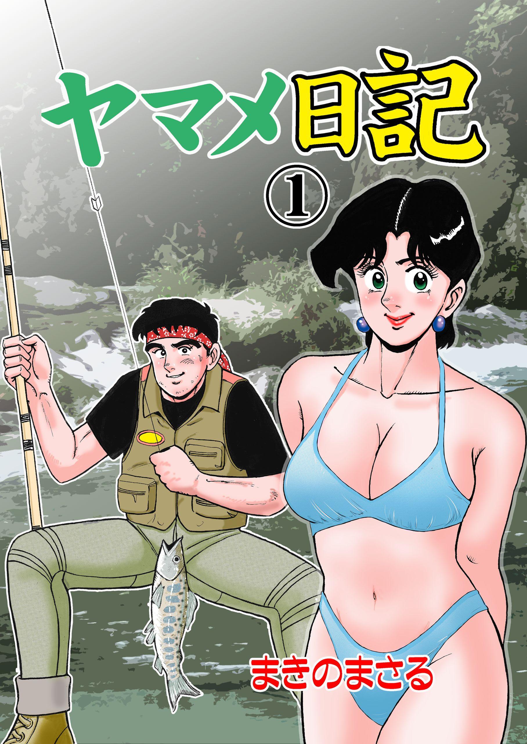 ヤマメ日記(第1巻)