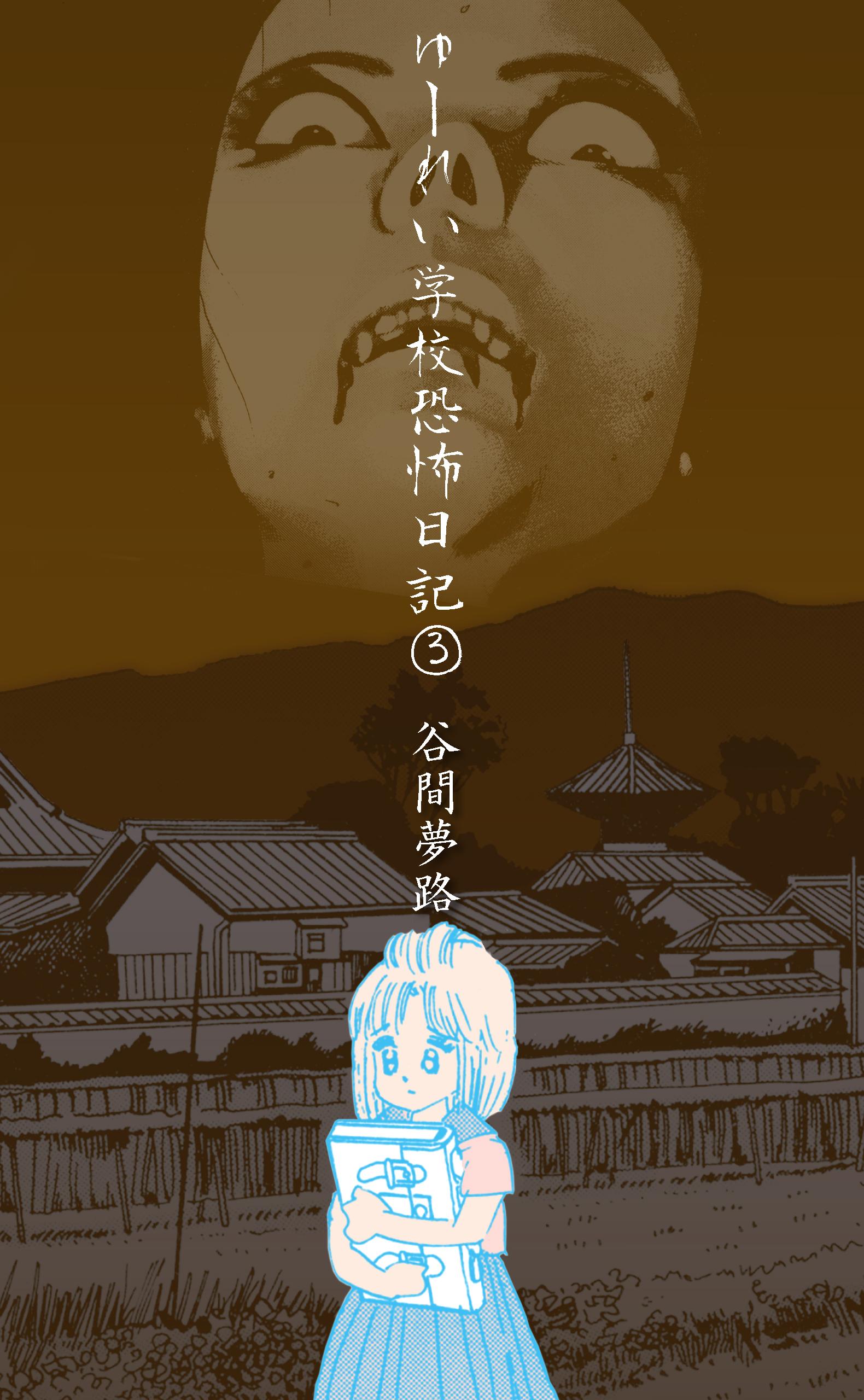ゆーれい学校恐怖日記(第3巻)