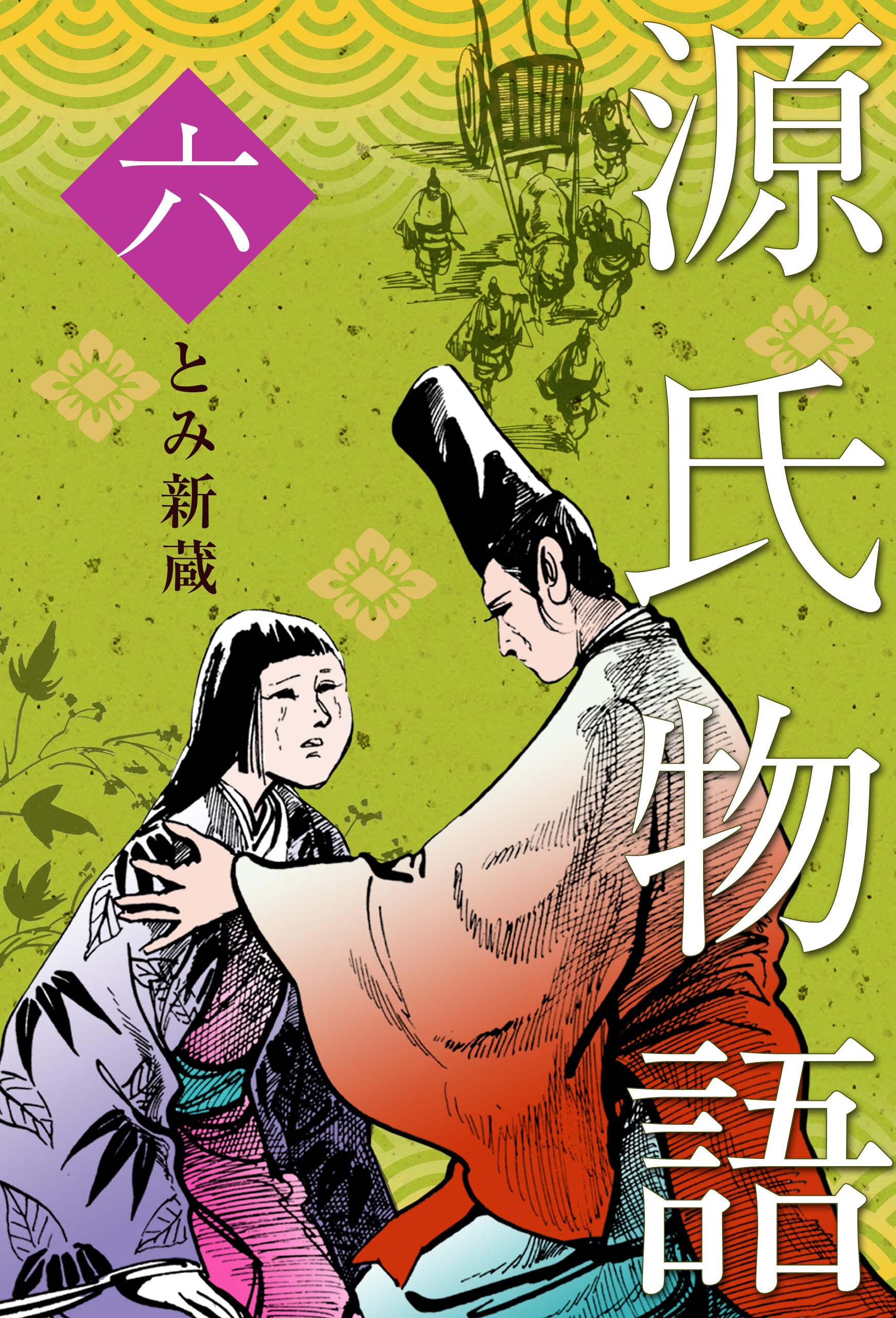 源氏物語(第6巻)