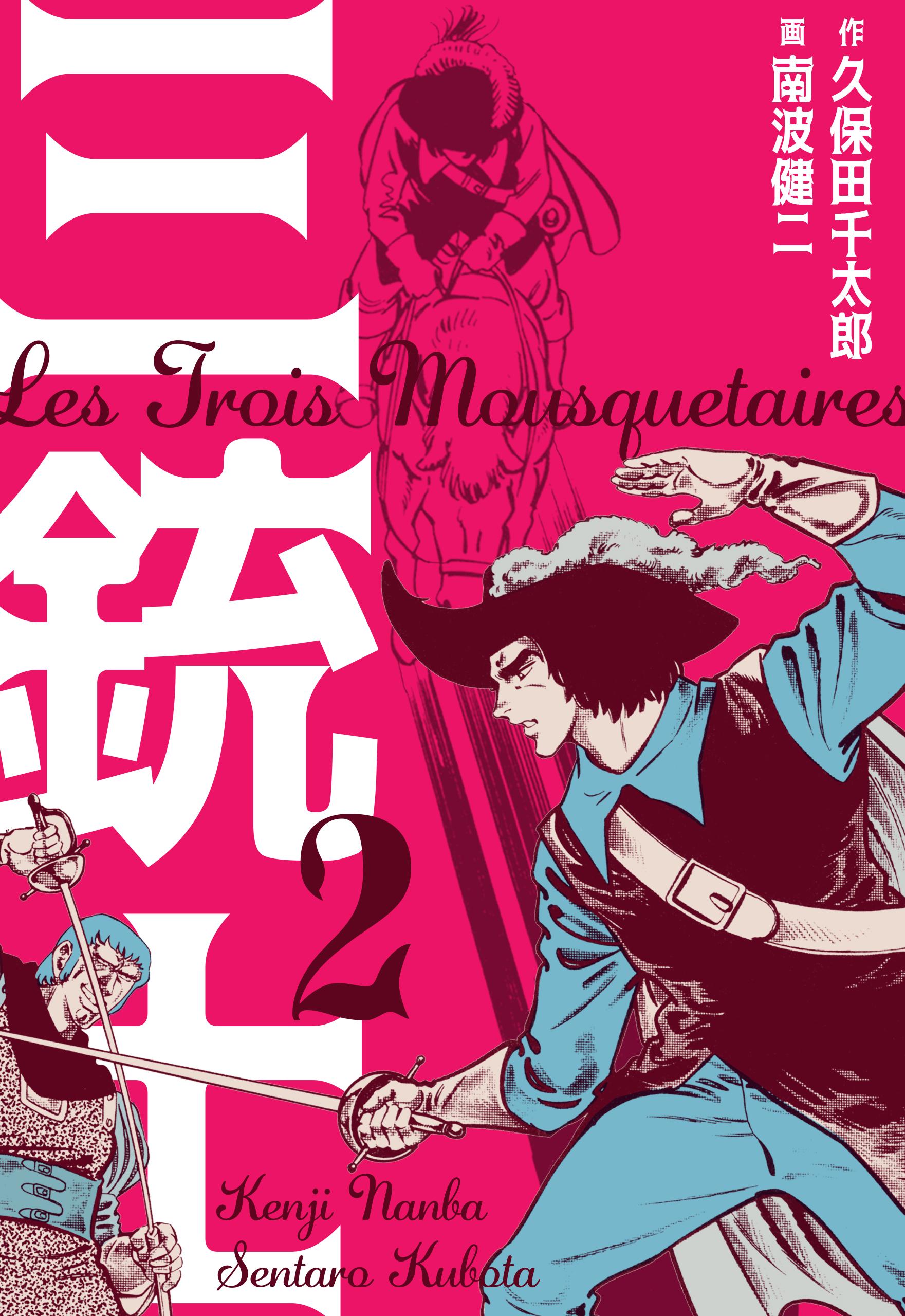 三銃士(第2巻)