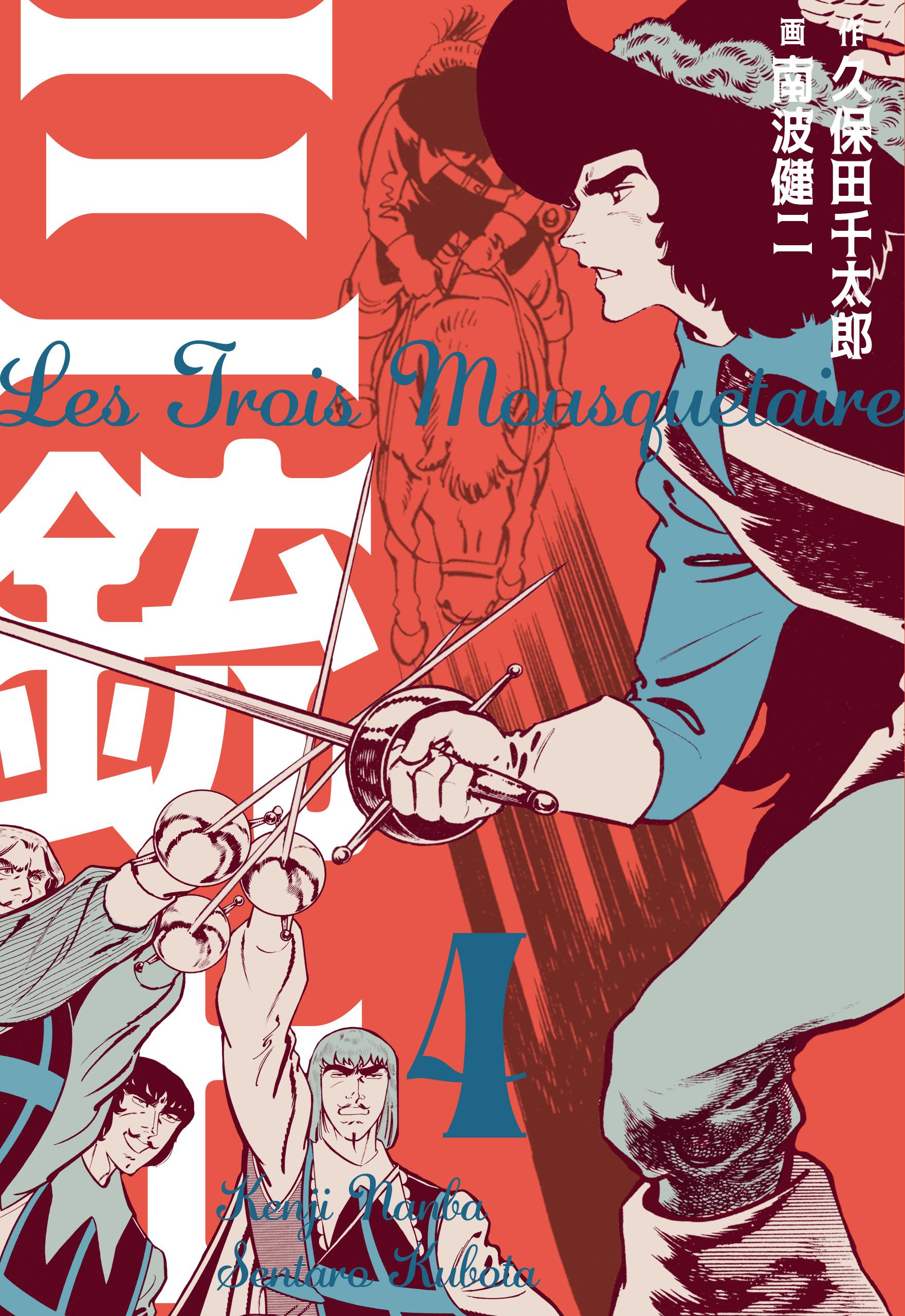 三銃士(第4巻)