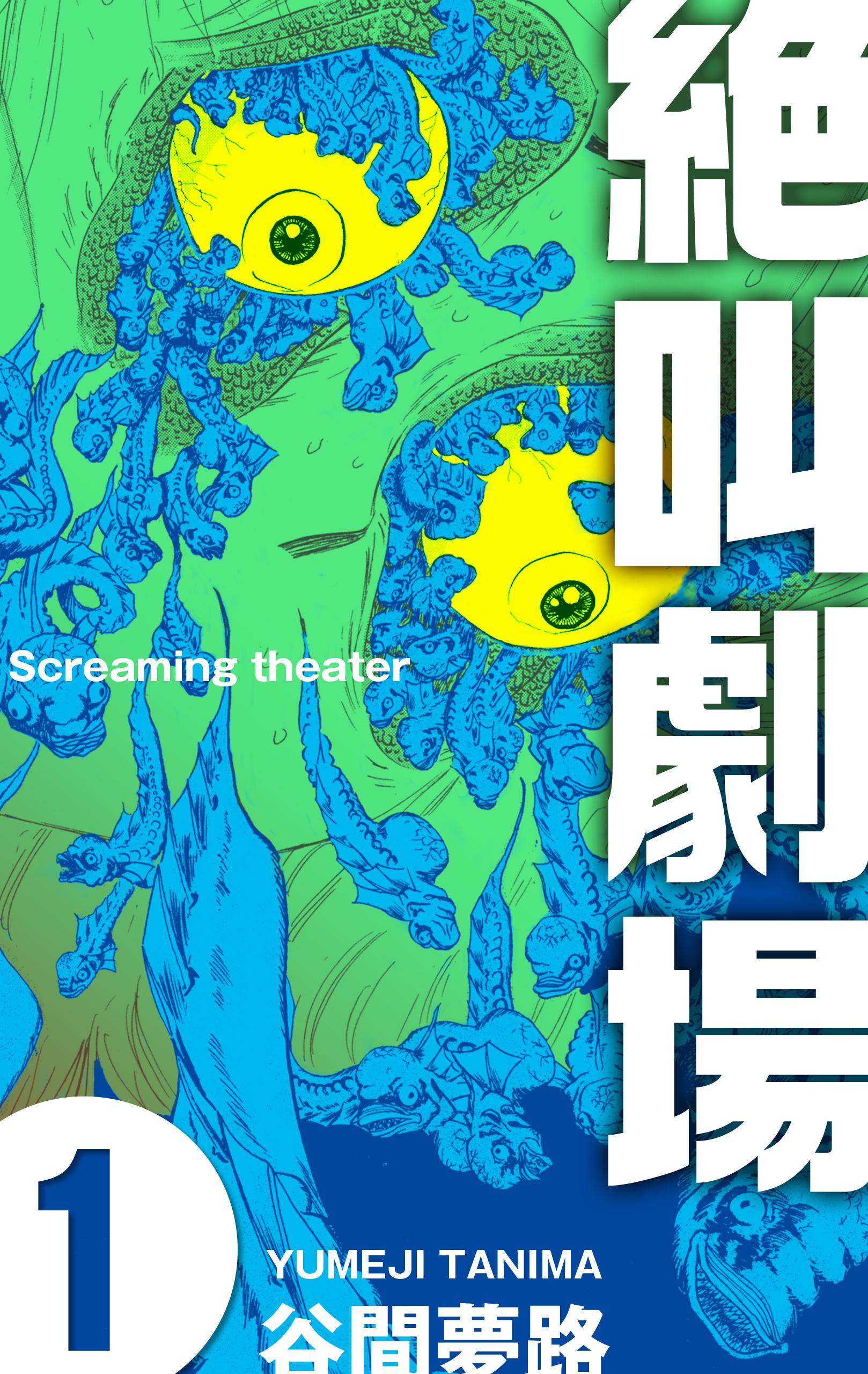 絶叫劇場(第1巻)