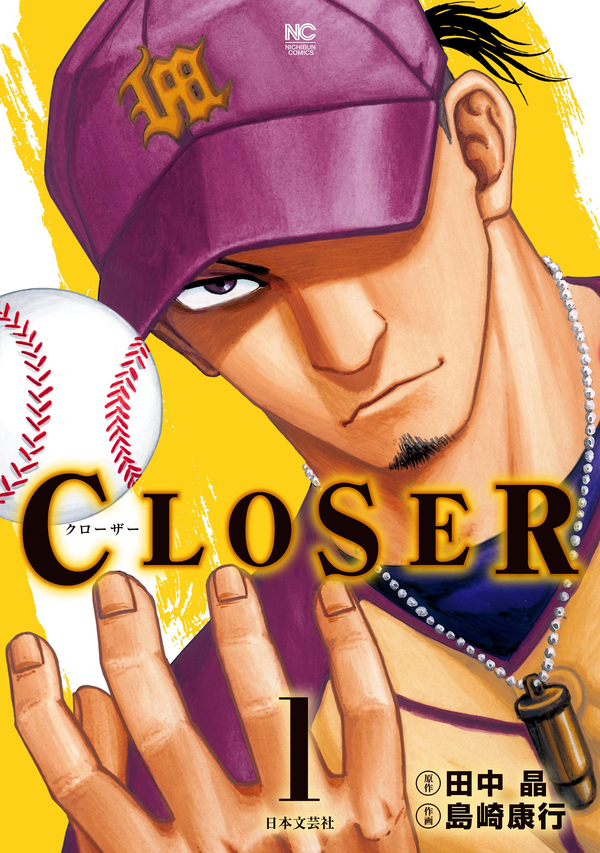 CLOSER~クローザー~(第1巻)