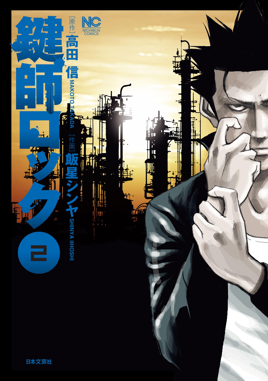 鍵師ロック(第2巻)