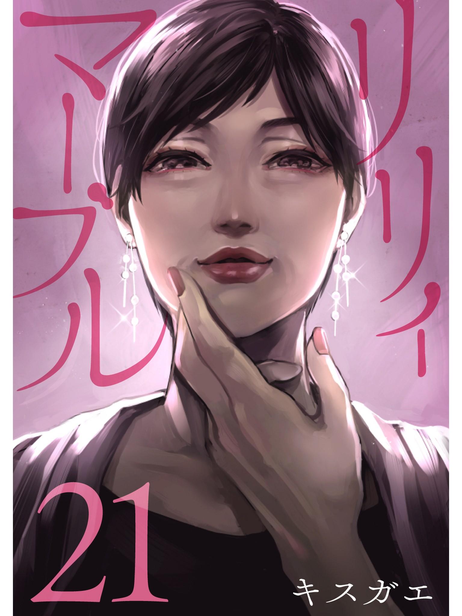 リリィ・マーブル【分冊版】(第21巻)