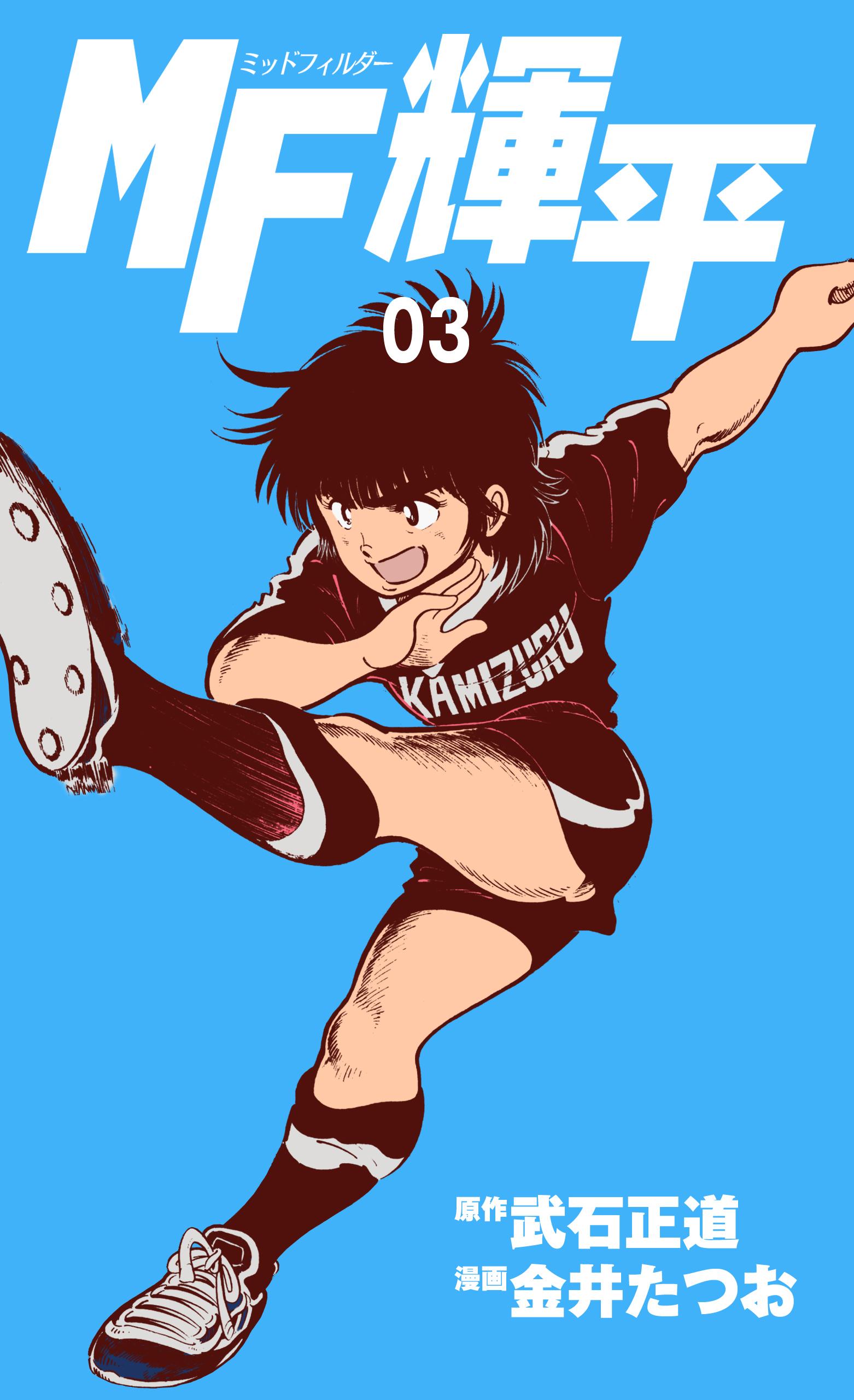 MF輝平(第3巻)