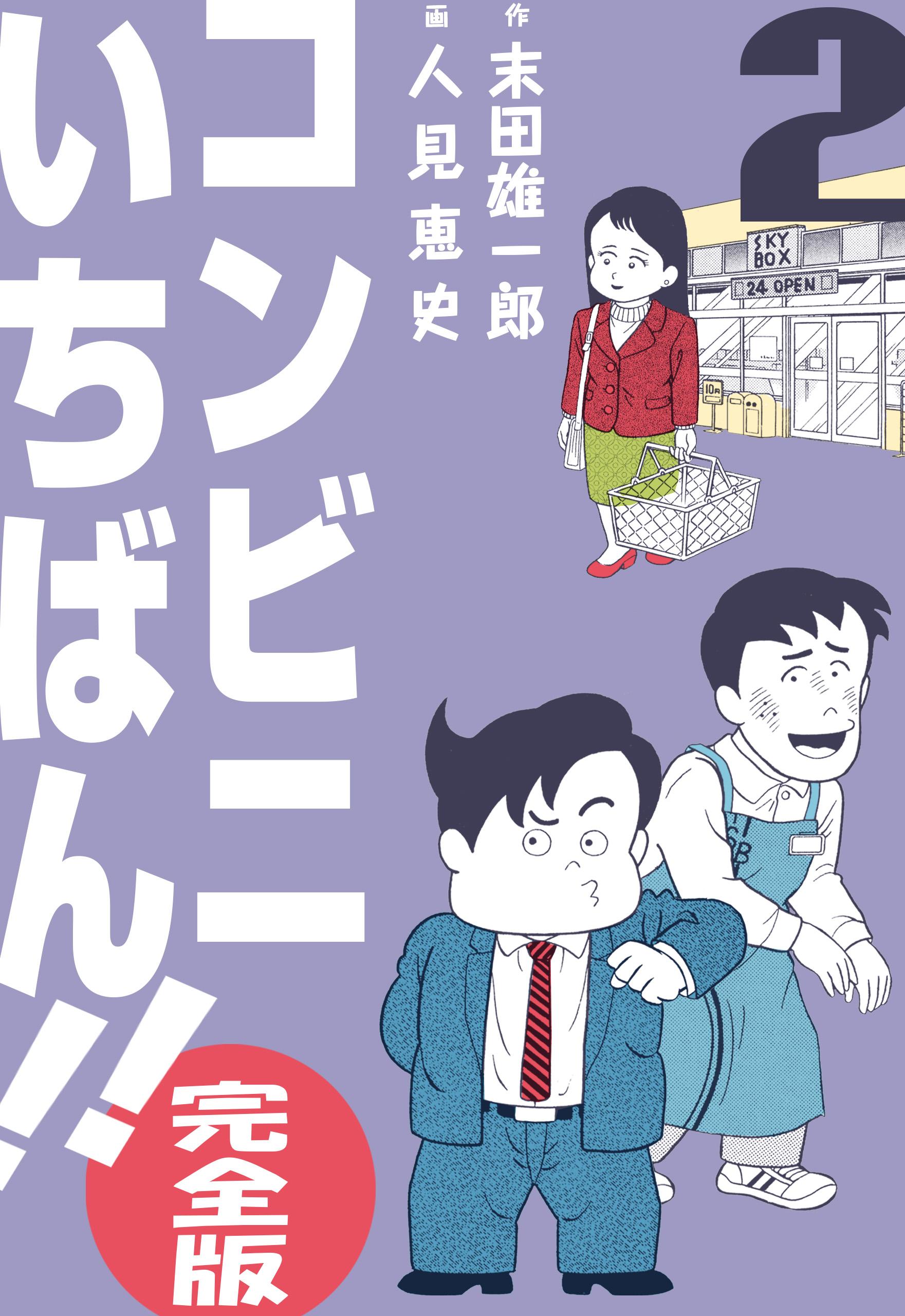 コンビニいちばん!!【完全版】(第2巻)
