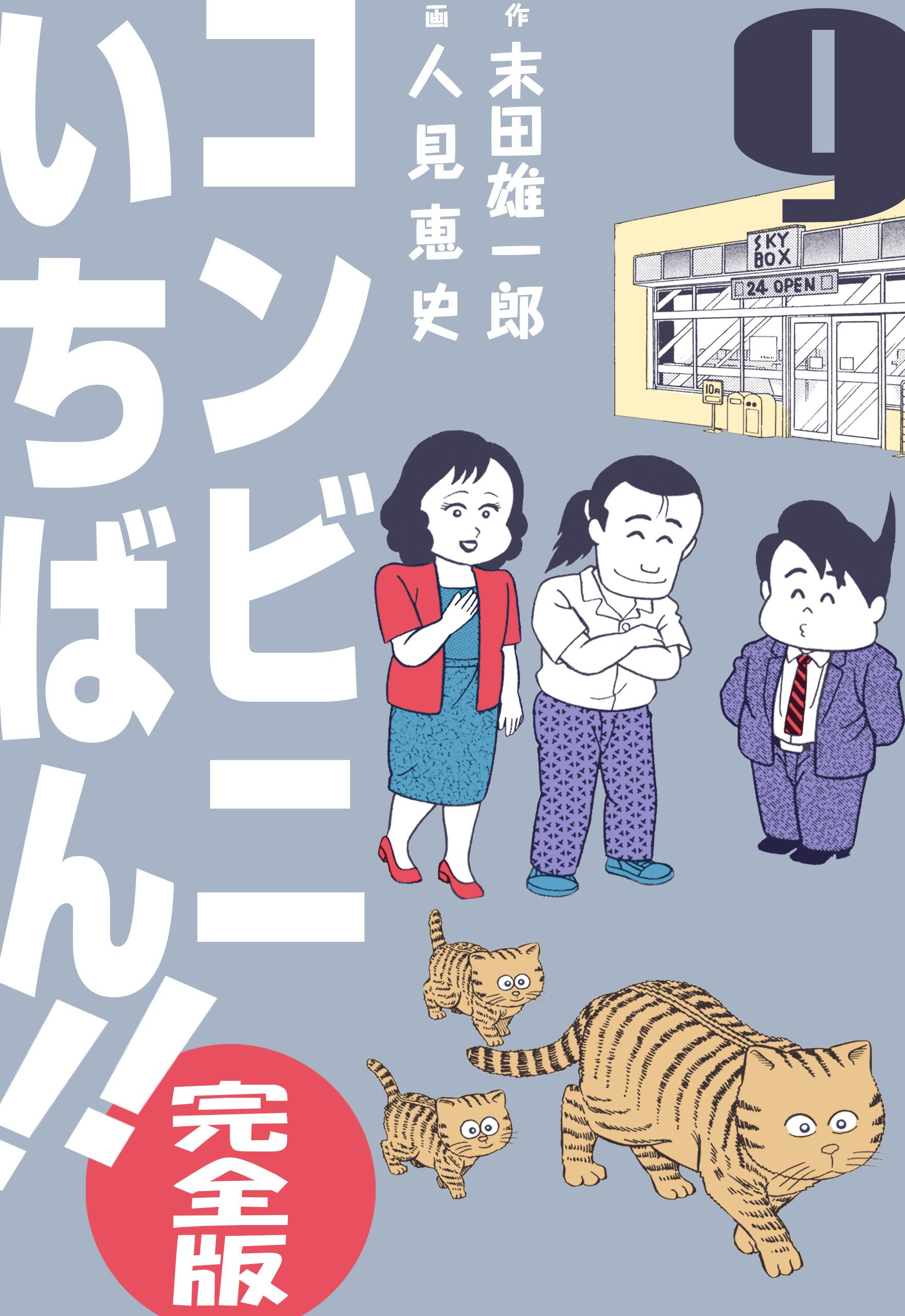 コンビニいちばん!!【完全版】(第9巻)