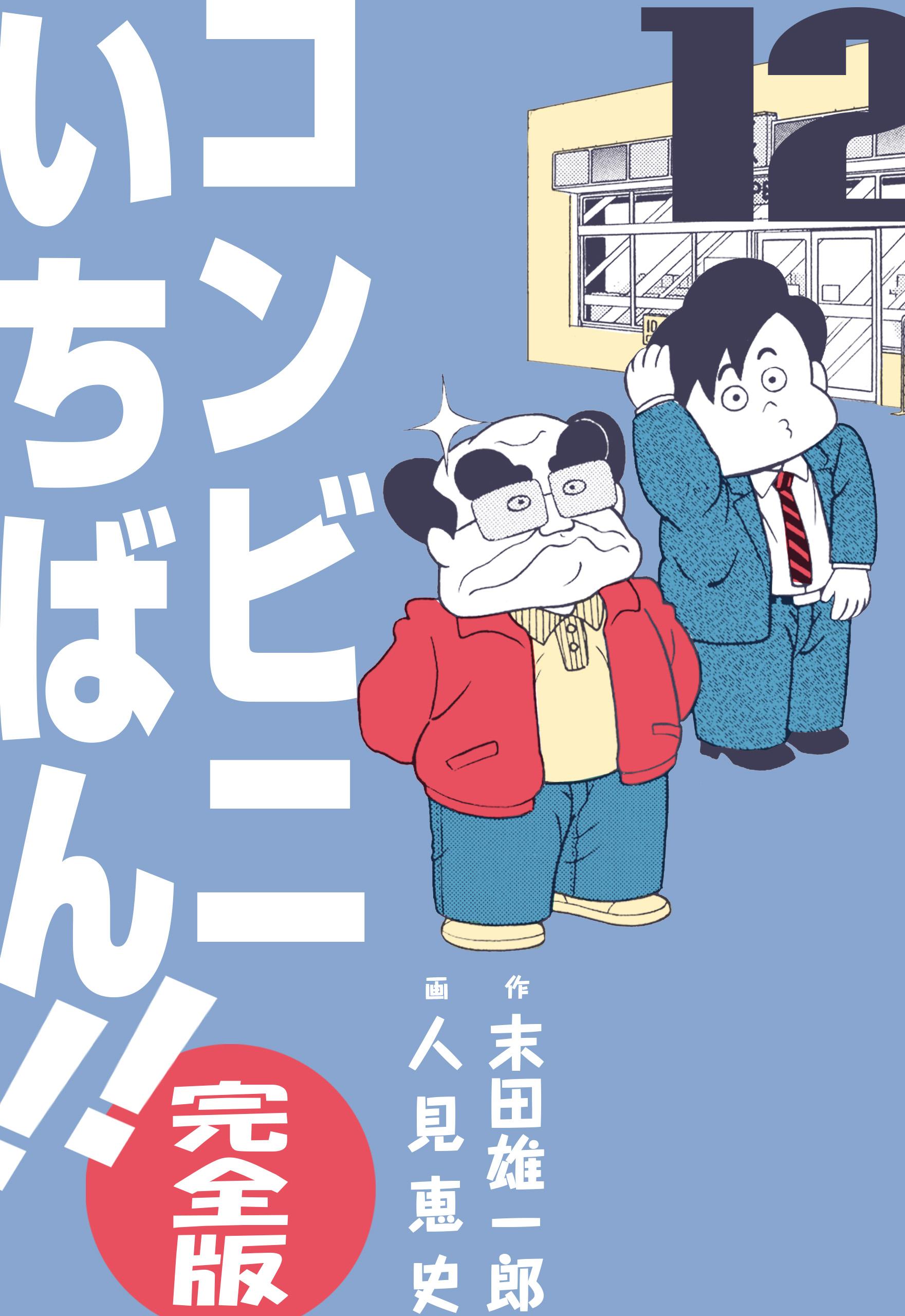 コンビニいちばん!!【完全版】(第12巻)