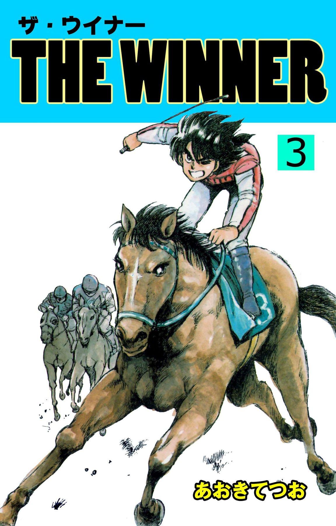 THE WINNER(第3巻)