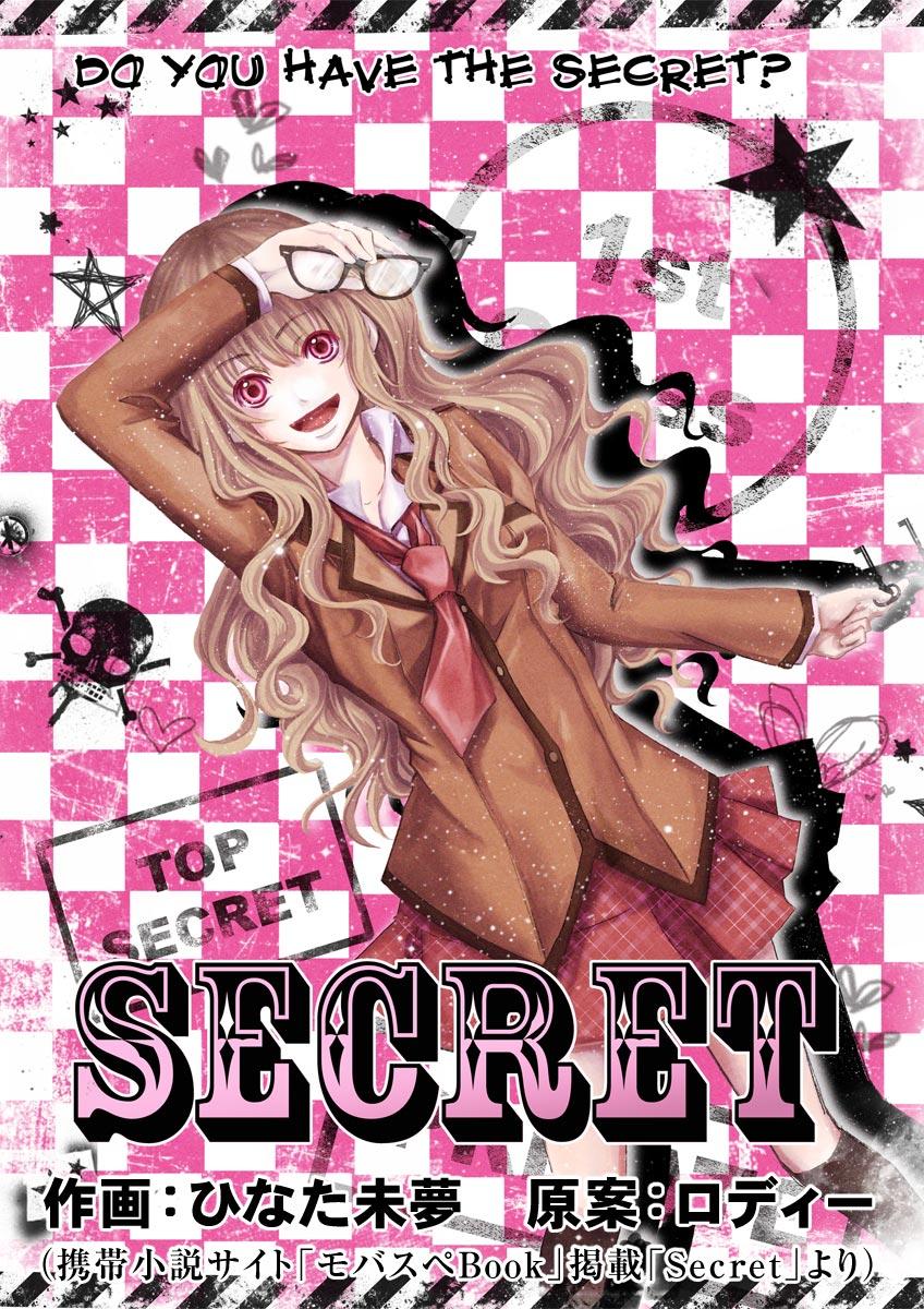 SECRET(第1巻)