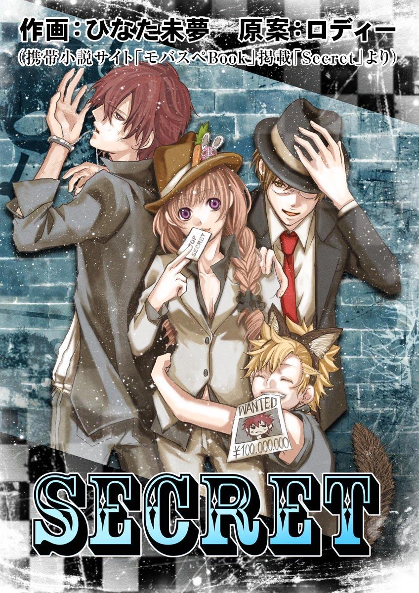 SECRET(第2巻)