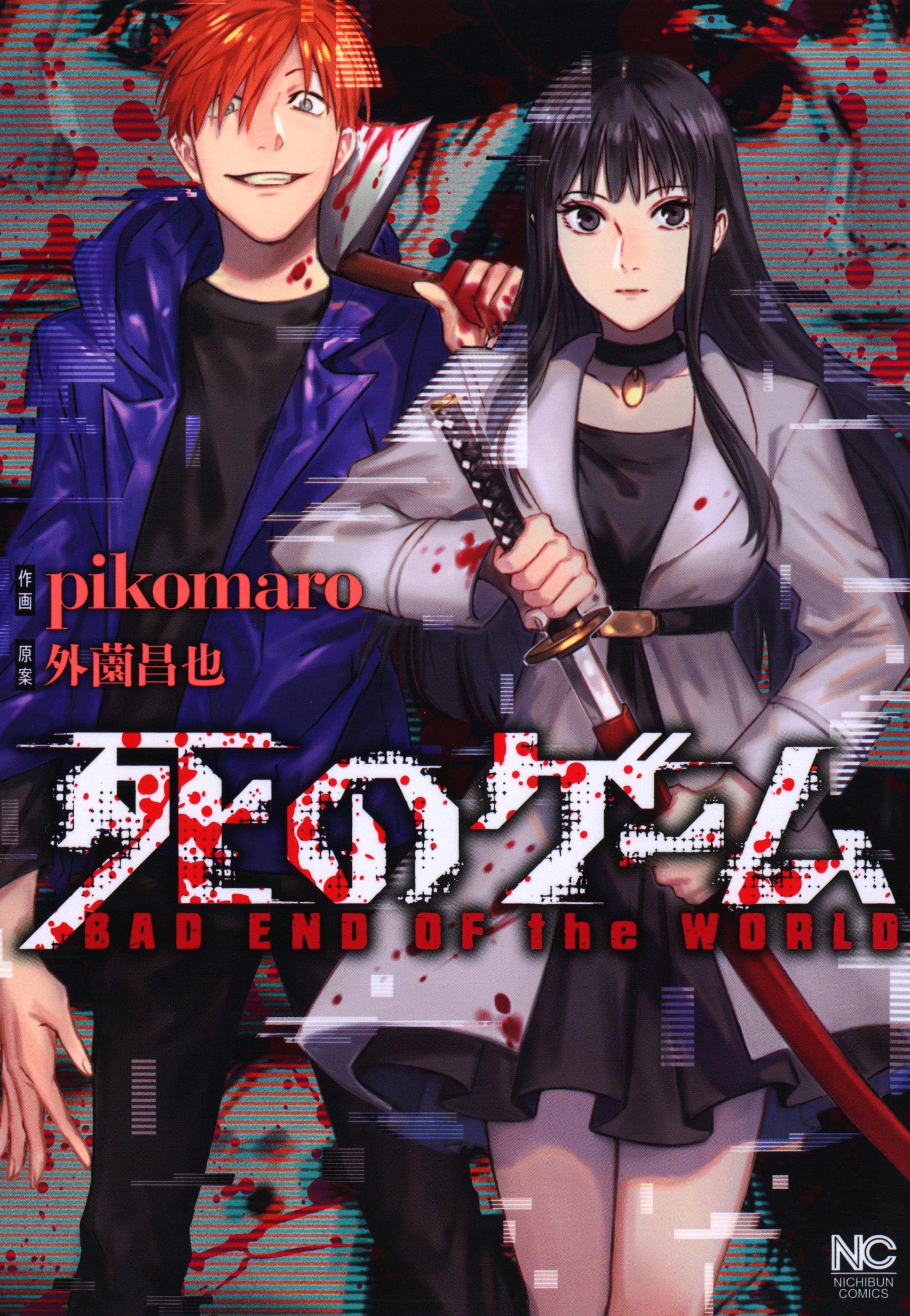 死のゲーム(第1巻)