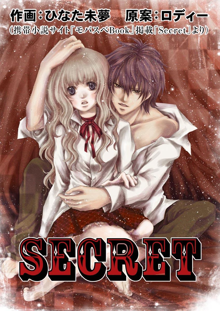 SECRET(第6巻)