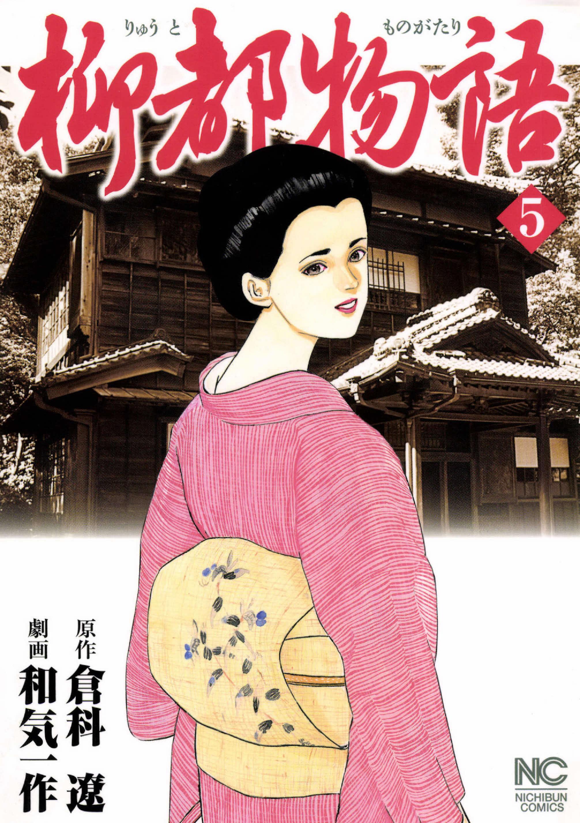 柳都物語(第5巻)
