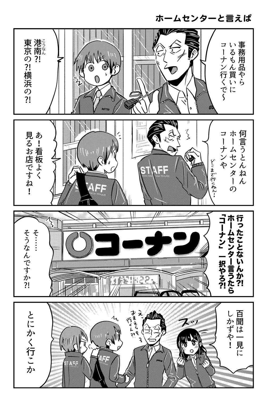 大阪ちゅーとリアル(大阪でコーナン行ったことないひといない説)