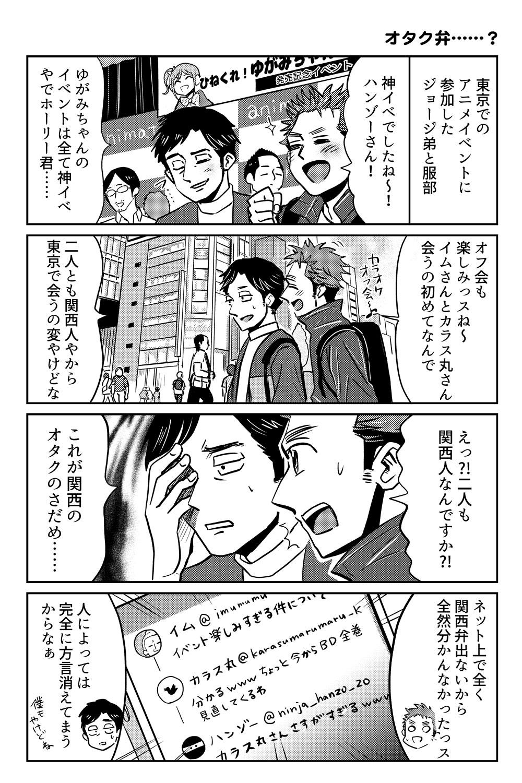 大阪ちゅーとリアル(京都人の本音と建前)