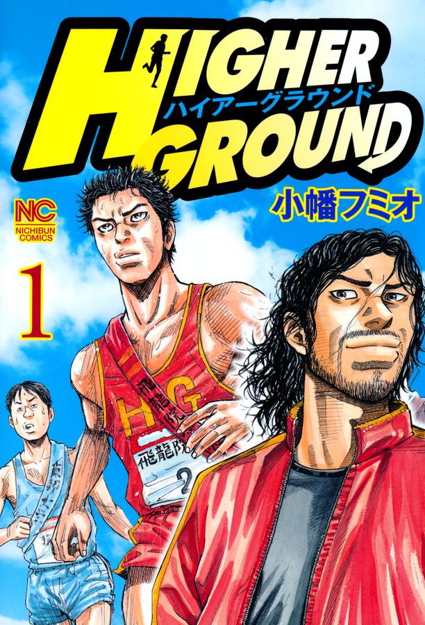 (第1巻)HIGER GROUND ハイアーグラウンド